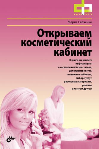фото обложки издания Открываем косметический кабинет