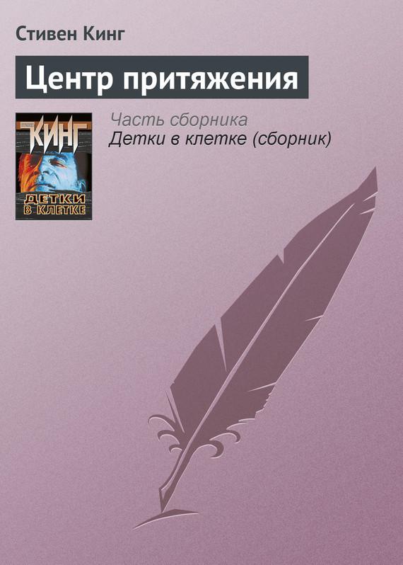 Стивен Кинг «Центр притяжения»