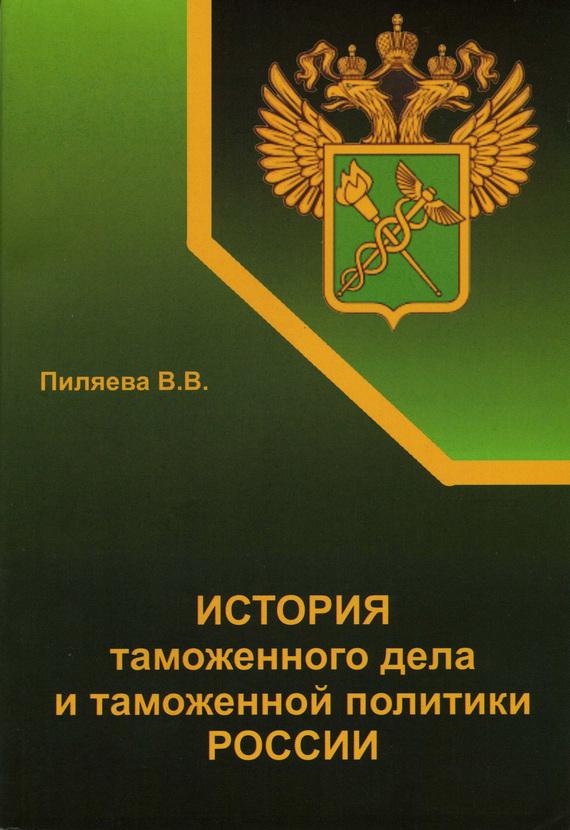 Обложка книги История таможенного дела и таможенной политики России