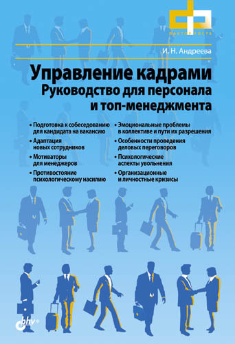 Обложка книги Управление кадрами. Руководство для персонала и топ-менеджмента