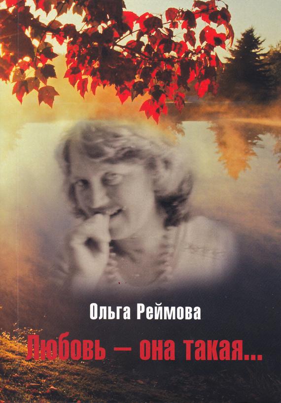 Ольга Реймова «Любовь – она такая… (сборник)»