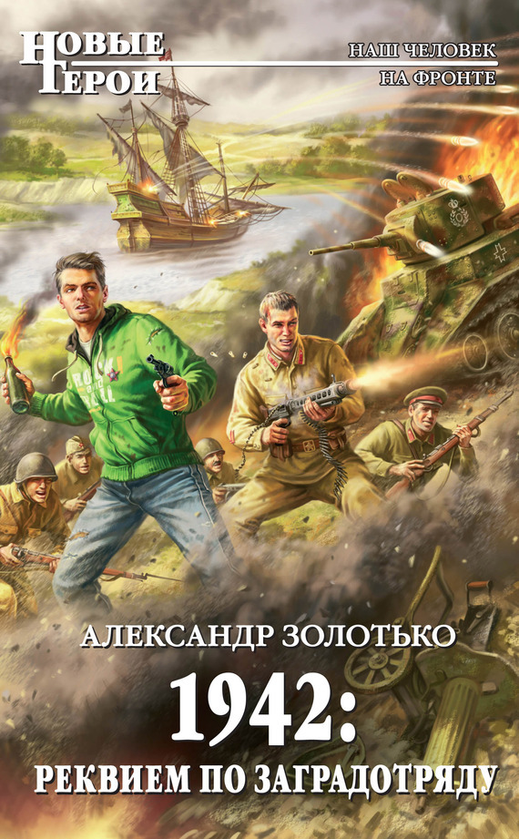 Александр Золотько «1942: Реквием по заградотряду»