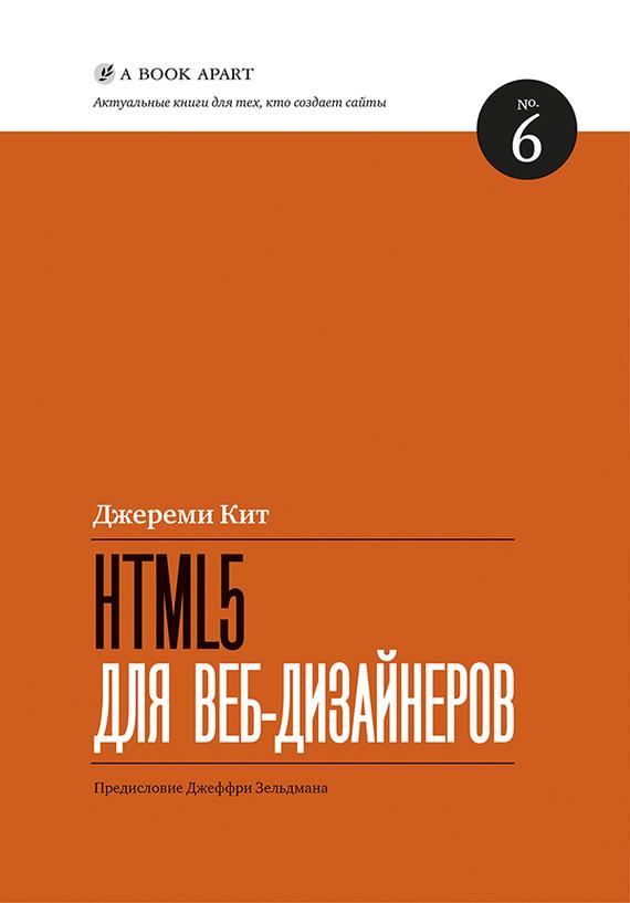 Книга HTML5 для веб-дизайнеров скачать EPUB, FB2