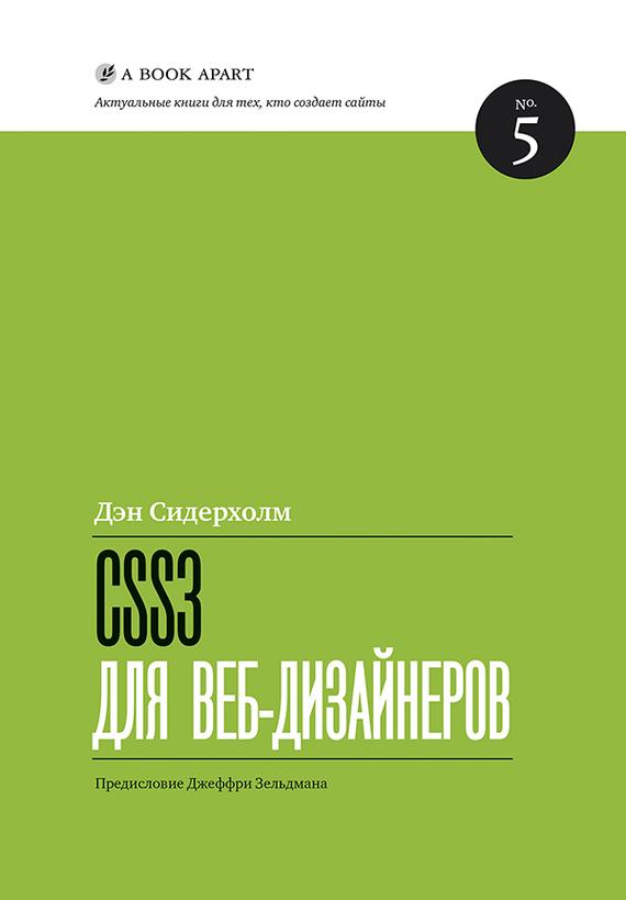 книгу CSS3 для веб-дизайнеров скачать EPUB, FB2, PDF
