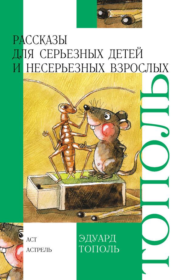Эдуард Тополь «Рассказы для серьезных детей и несерьезных взрослых (сборник)»