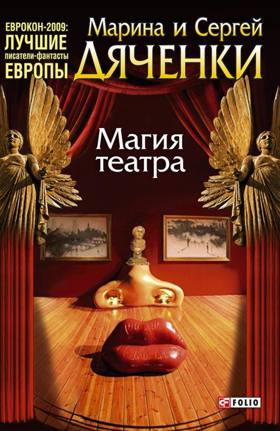 Марина и Сергей Дяченко «Магия театра (сборник)»