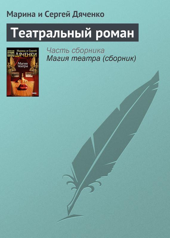 Марина и Сергей Дяченко «Театральный роман»
