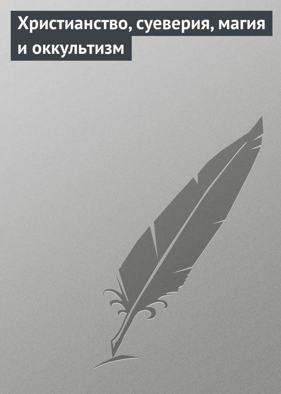 Илья Мельников «Христианство, суеверия, магия и оккультизм»