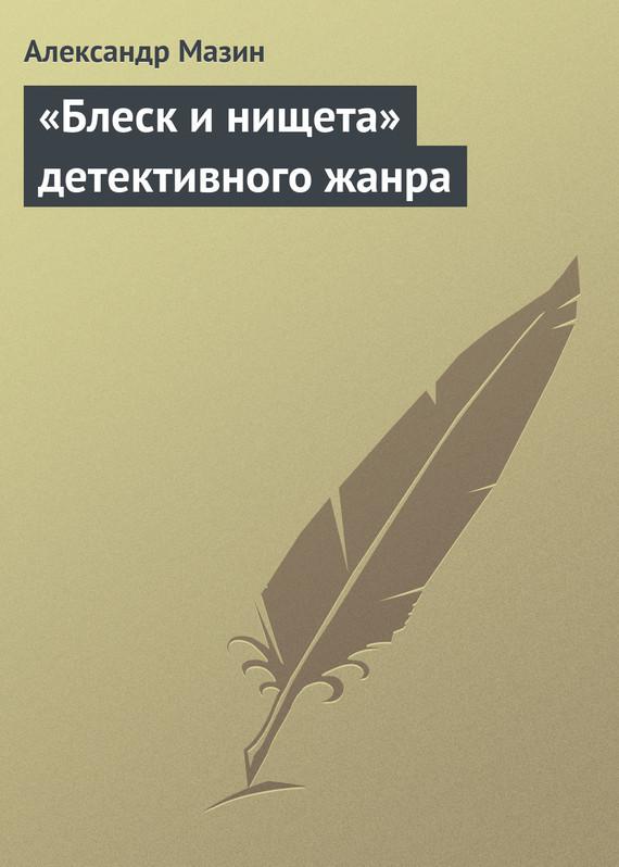 «Блеск и нищета» детективного жанра