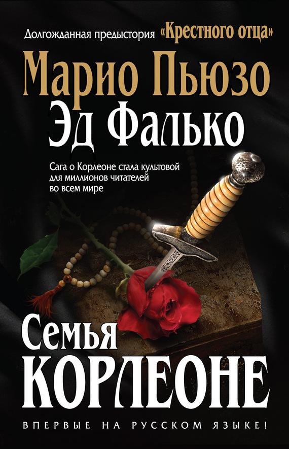 Эд Фалько, Марио Пьюзо «Семья Корлеоне»