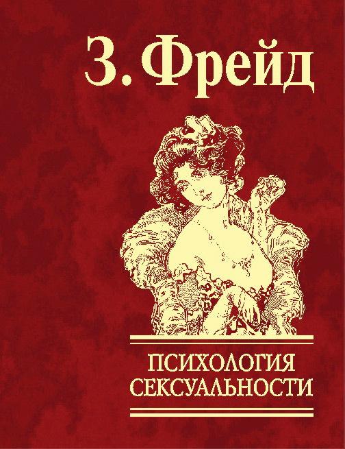 Зигмунд Фрейд «Психология сексуальности»
