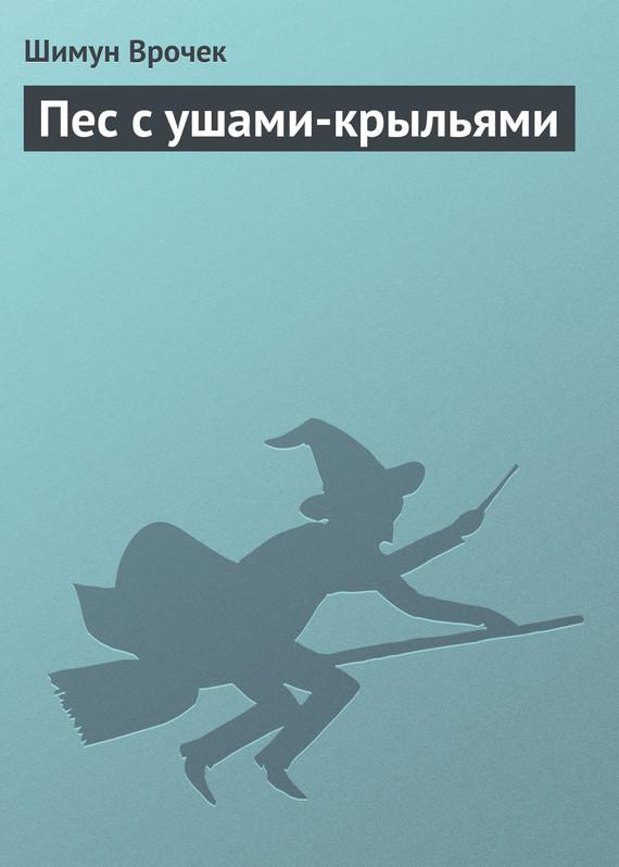 Шимун Врочек «Пес с ушами-крыльями»