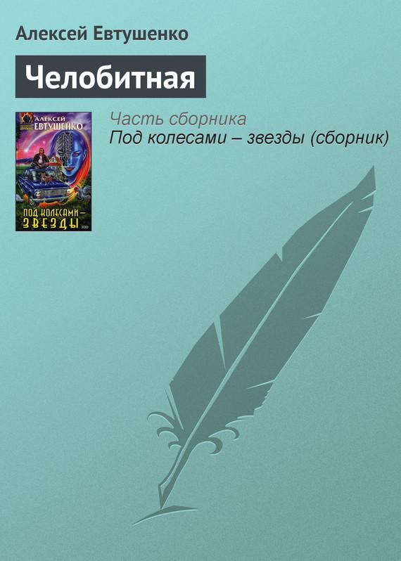 Алексей Евтушенко «Челобитная»
