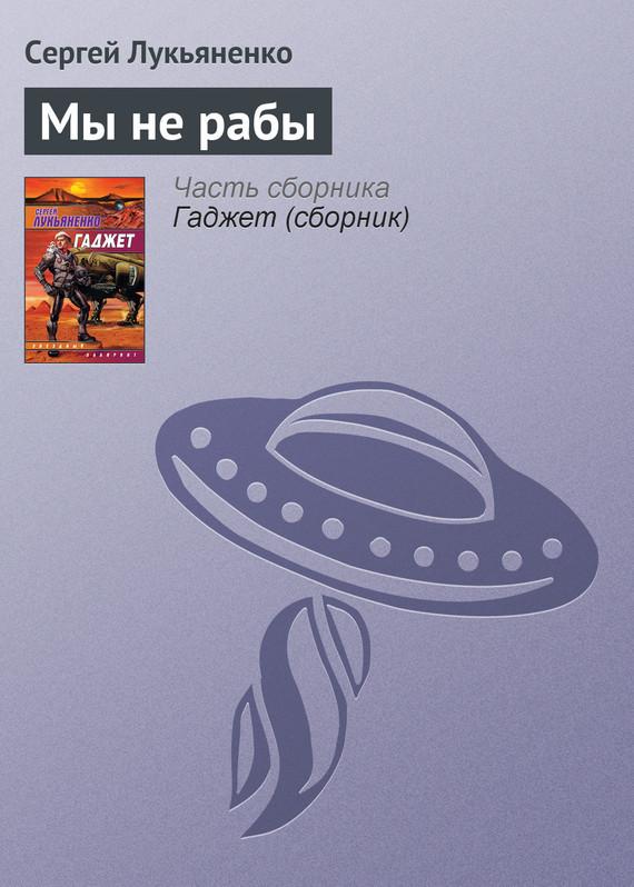 Сергей Лукьяненко «Мы не рабы»