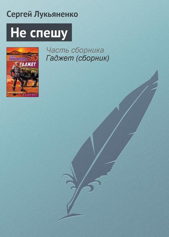 Не спешу - Сергей Лукьяненко