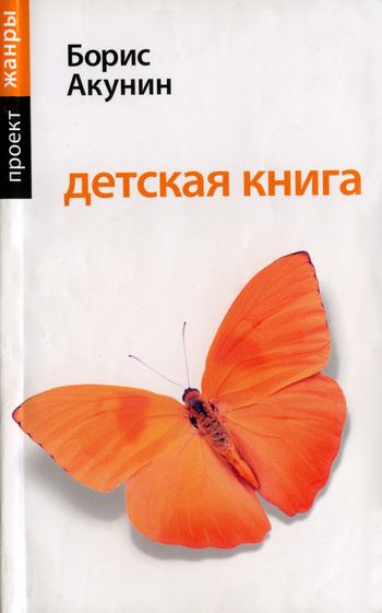 Борис Акунин «Детская книга»