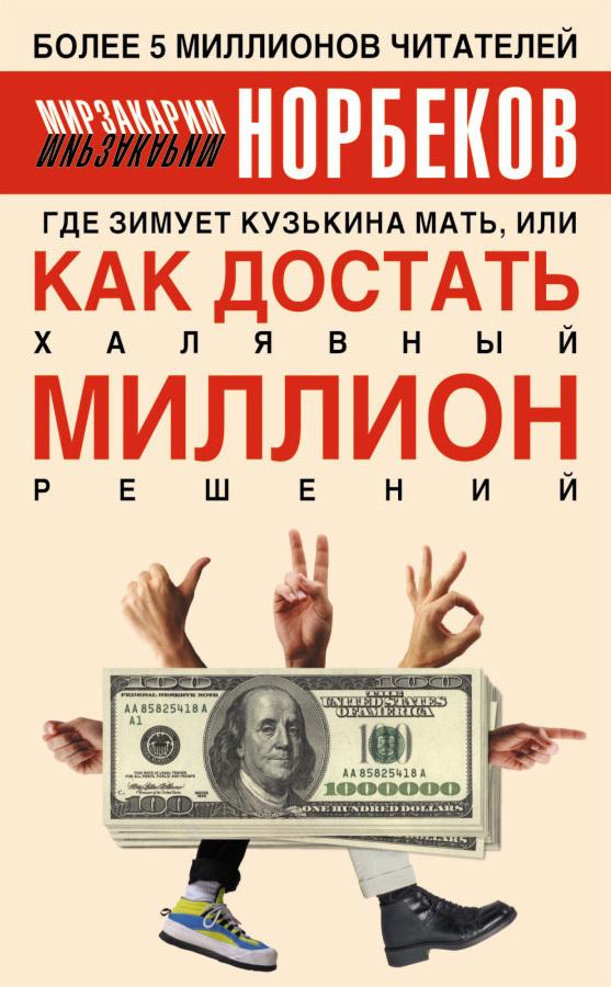 Мирзакарим Норбеков «Где зимует кузькина мать, или Как достать халявный миллион решений»
