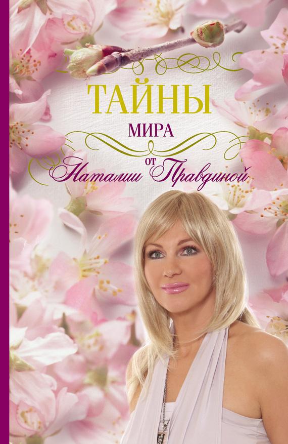 Наталия Правдина «Тайны мира от Наталии Правдиной»