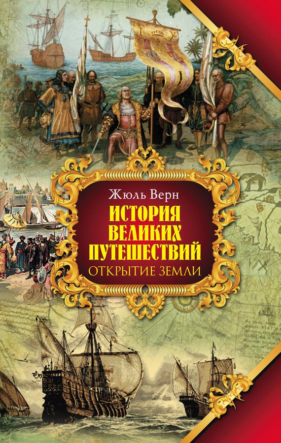 Жюль Верн «Открытие земли»