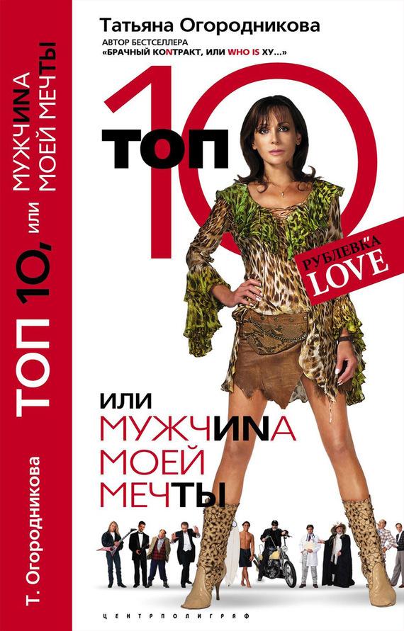 Татьяна Огородникова «Топ 10, или МужчиNа Моей Мечты»