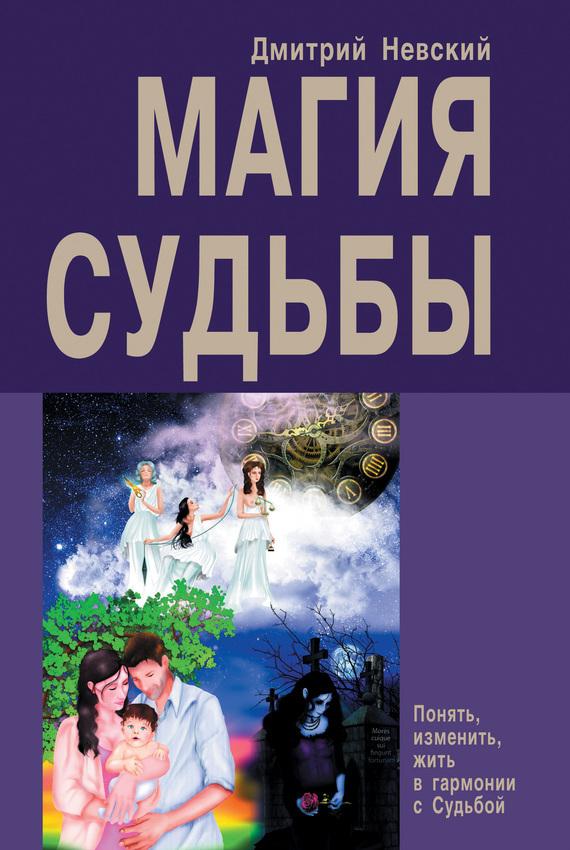 Дмитрий Невский «Магия Судьбы»