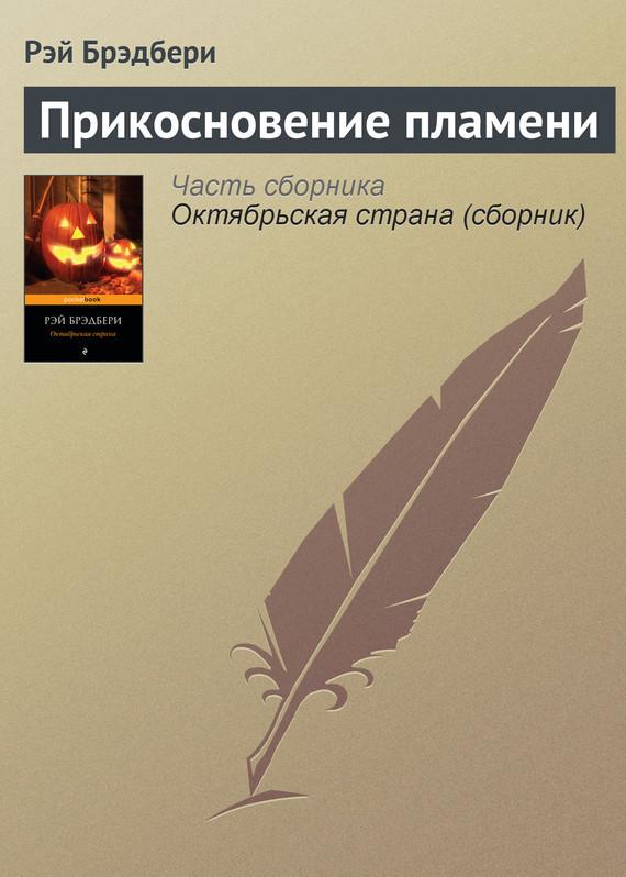 Рэй Брэдбери «Прикосновение пламени»