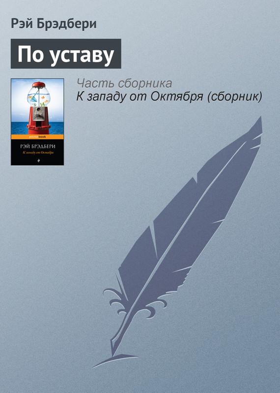 Рэй Брэдбери «По уставу»