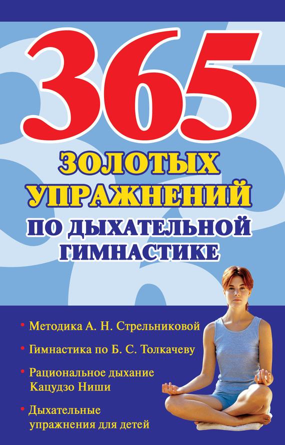 Наталья Ольшевская «365 золотых упражнений по дыхательной гимнастике»
