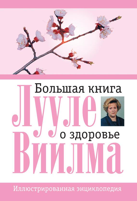 Лууле Виилма «Большая книга о здоровье»