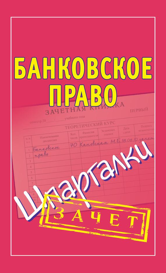 Обложка книги. Автор - Мария Кановская
