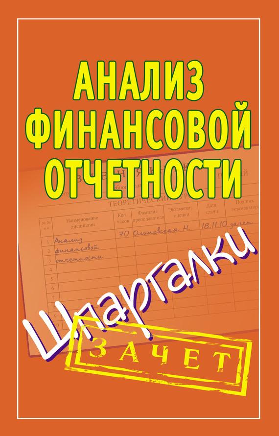 фото обложки издания Анализ финансовой отчетности. Шпаргалки