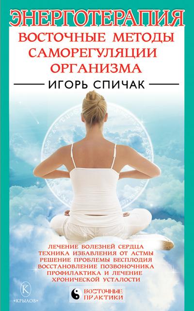 Игорь Спичак «Энерготерапия. Восточные методы саморегуляции организма»