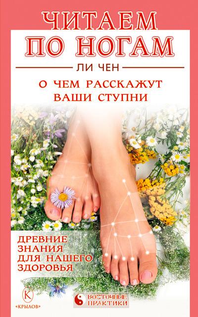Ли Чен «Читаем по ногам. О чем расскажут ваши ступни»