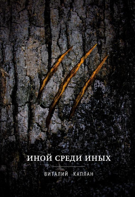 Виталий Каплан «Иной среди Иных»