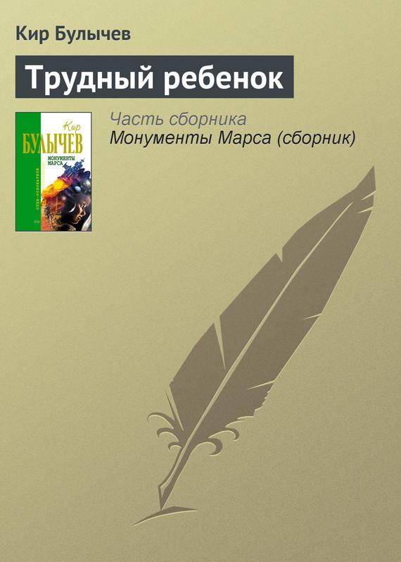 Кир Булычев «Трудный ребенок»