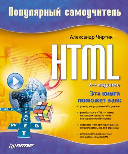 Книга HTML: Популярный самоучитель скачать EPUB, FB2