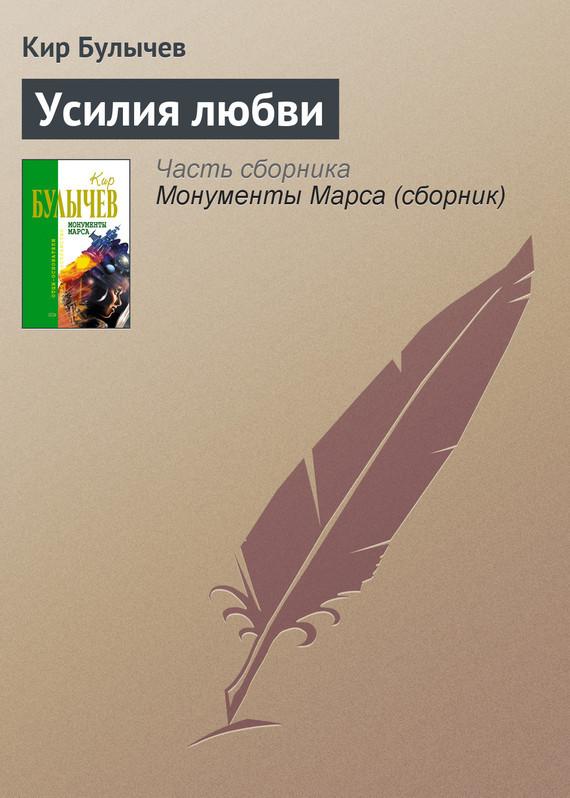 Кир Булычев «Усилия любви»