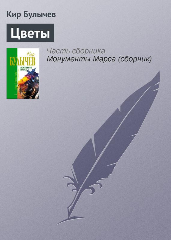 Кир Булычев «Цветы»
