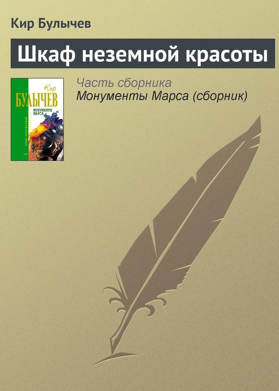 Кир Булычев «Шкаф неземной красоты»