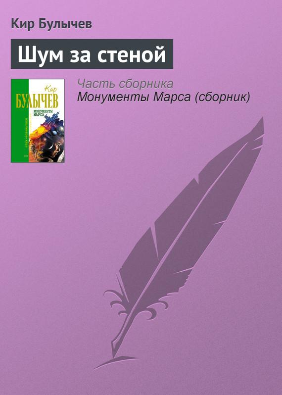 Кир Булычев «Шум за стеной»