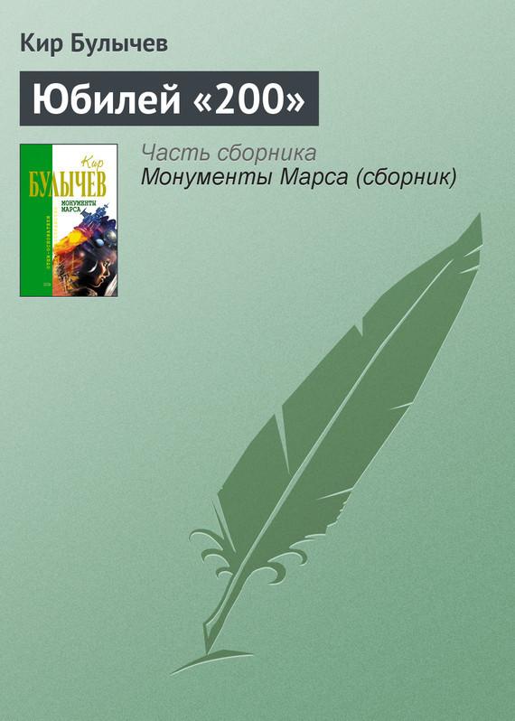Кир Булычев «Юбилей «200»»