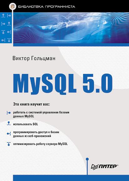 книгу MySQL 5.0. Библиотека программиста скачать EPUB, FB2, PDF