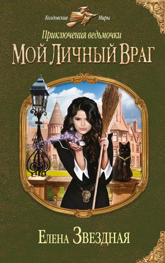 Елена Звездная «Мой личный враг»