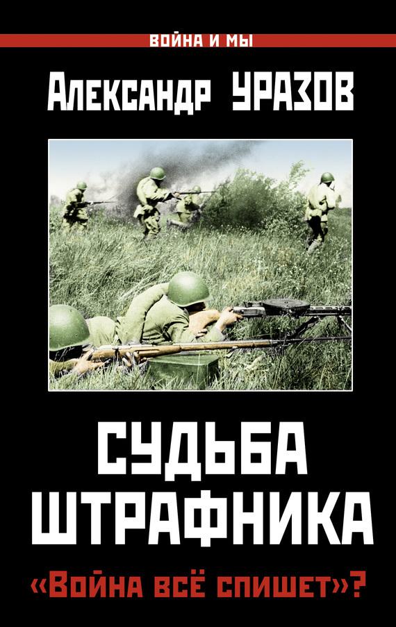 Александр Уразов «Судьба штрафника. «Война все спишет»?»