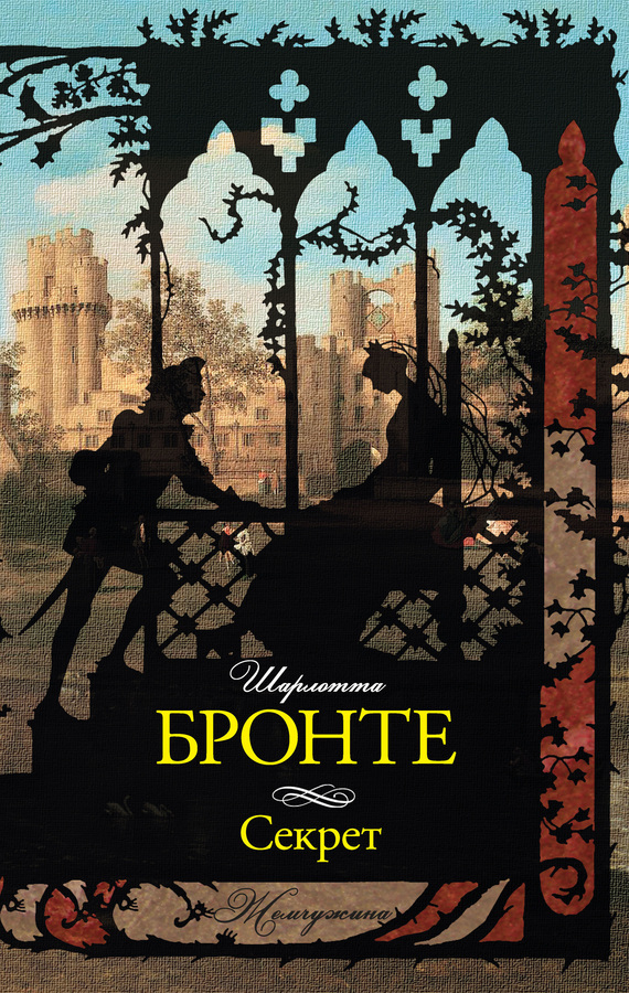Шарлотта Бронте «Секрет (сборник)»