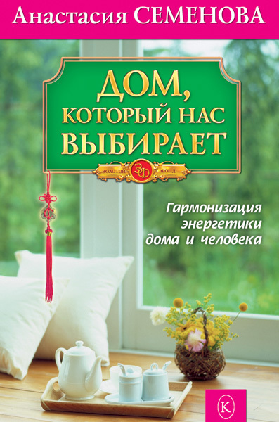 Анастасия Семенова «Дом, который нас выбирает. Гармонизация энергетики дома и человека»