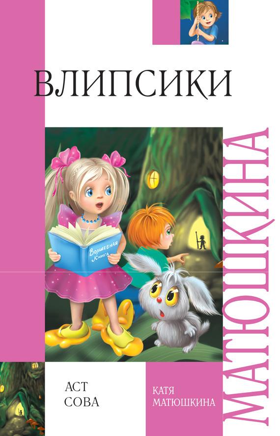 Катя Матюшкина «Влипсики»