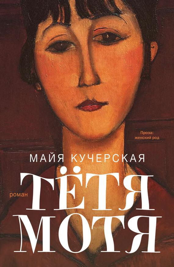 Майя Кучерская «Тётя Мотя»