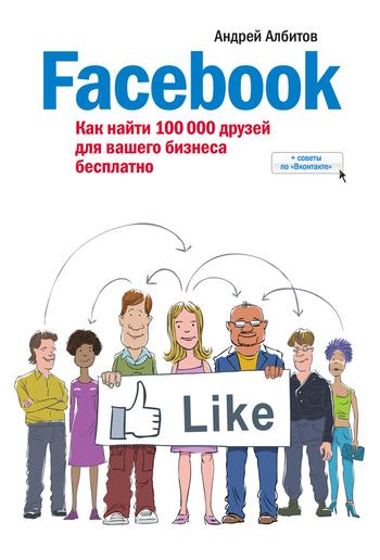 Книга Facebook: как найти 100000 друзей для вашего бизнеса бесплатно