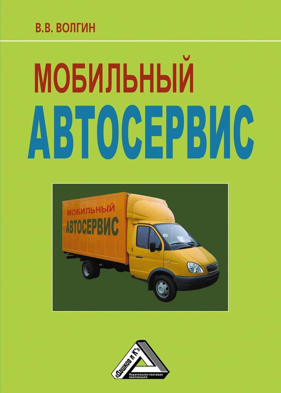 фото обложки издания Мобильный автосервис: Практическое пособие